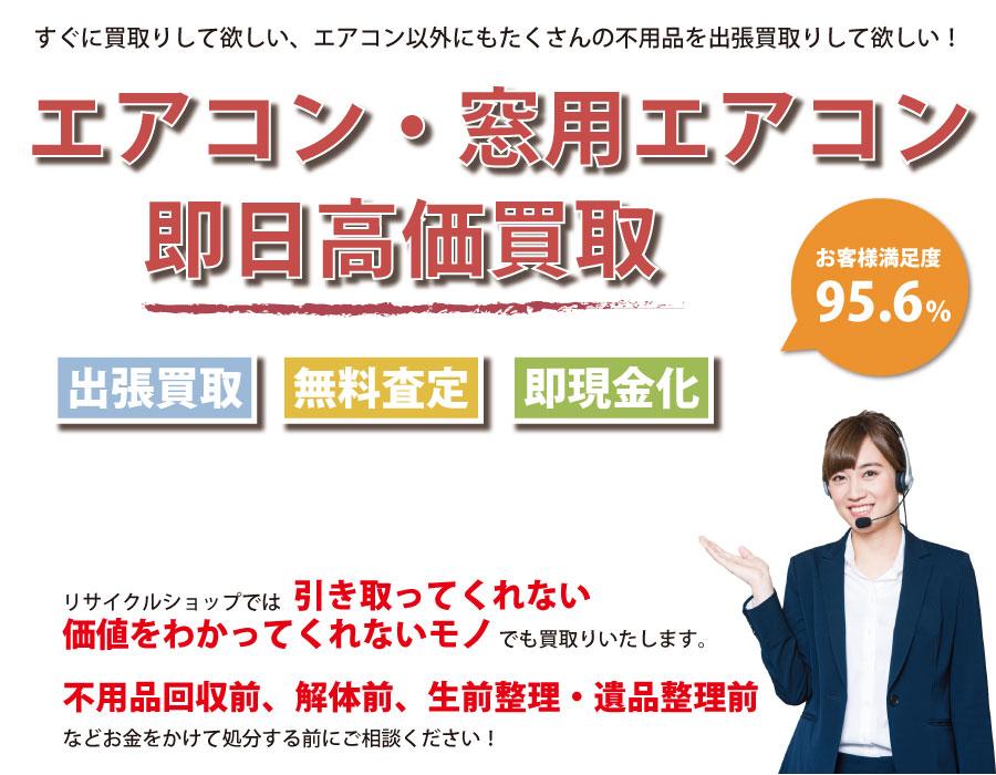 高知県内でエアコン・窓用エアコンの即日出張買取りサービス・即現金化、処分まで対応いたします。