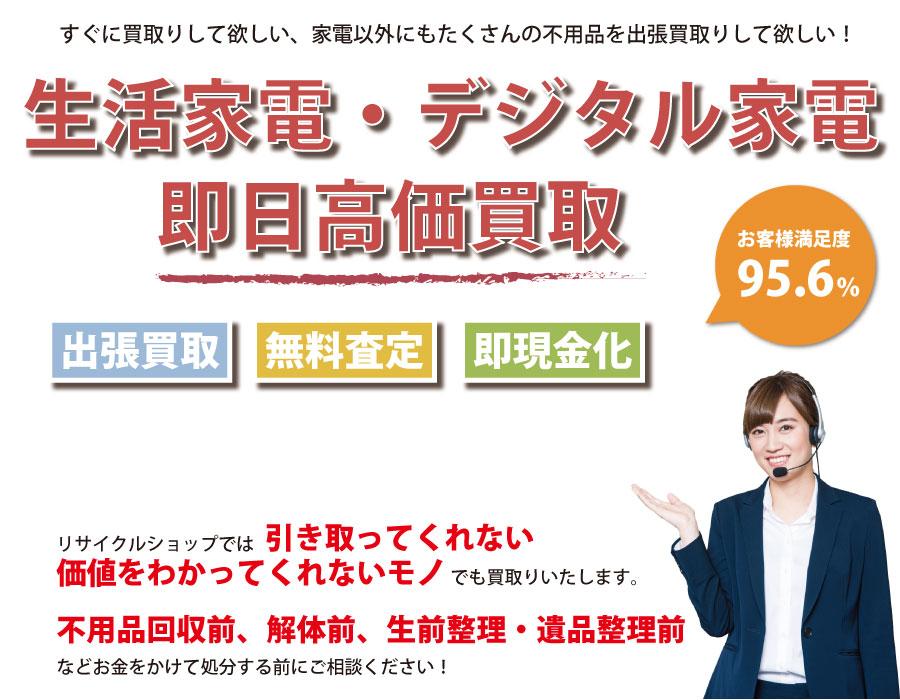 高知県内即日家電製品高価買取サービス。他社で断られた家電製品も喜んでお買取りします!