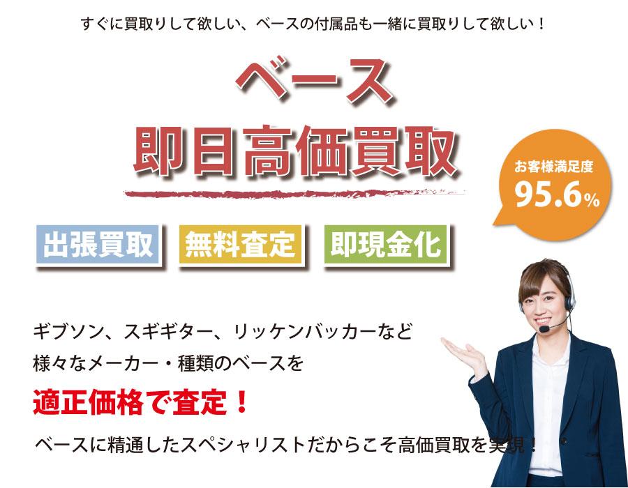 高知県内即日ベース高価買取サービス。ベースに精通したスペシャリストが適正価格で査定!