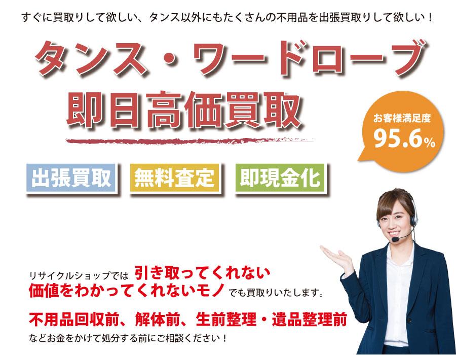 高知県内でタンス・ワードローブの即日出張買取りサービス・即現金化、処分まで対応いたします。