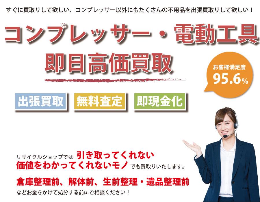 高知県内でコンプレッサーの即日出張買取りサービス・即現金化、処分まで対応いたします。