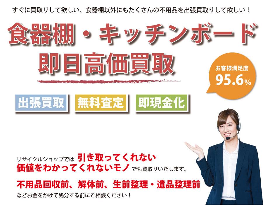 高知県内で食器棚の即日出張買取りサービス・即現金化、処分まで対応いたします。