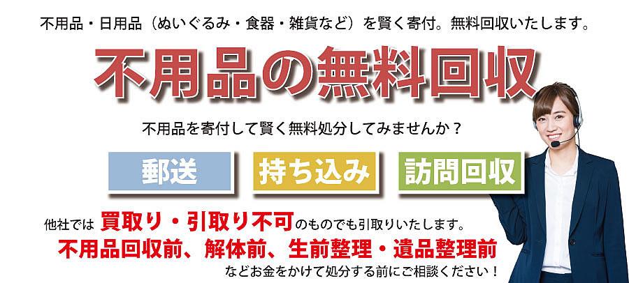 高知県内で不用品・日用品(ぬいぐるみ・食器・雑貨など)で寄付受付中。不用品無料回収・訪問回収可能。