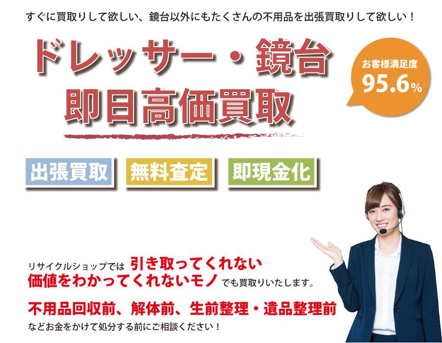 高知県内でドレッサー・鏡台の即日出張買取りサービス・即現金化、処分まで対応いたします。