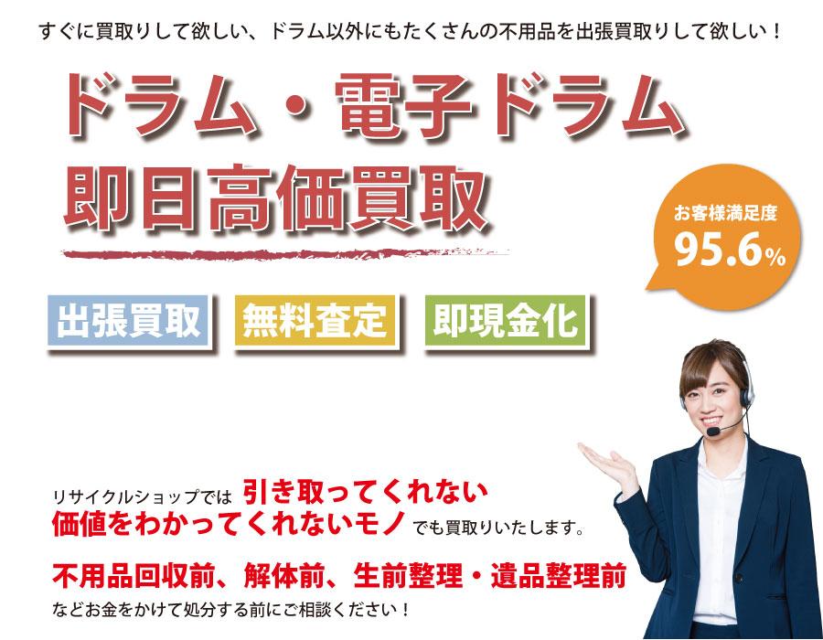 高知県内でドラム・電子ドラムの即日出張買取りサービス・即現金化、処分まで対応いたします。