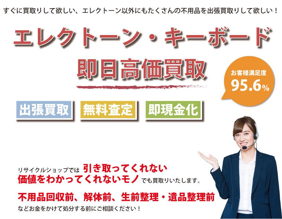高知県内でエレクトーン・キーボードの即日出張買取りサービス・即現金化、処分まで対応いたします。