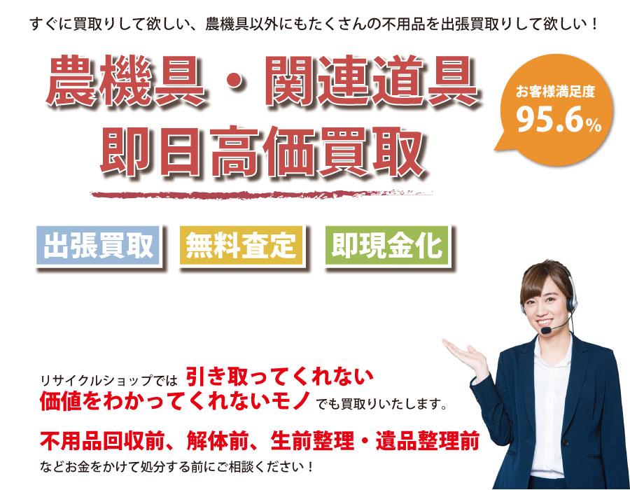 高知県内即日農機具高価買取サービス。他社で断られた農機具も喜んでお買取りします!