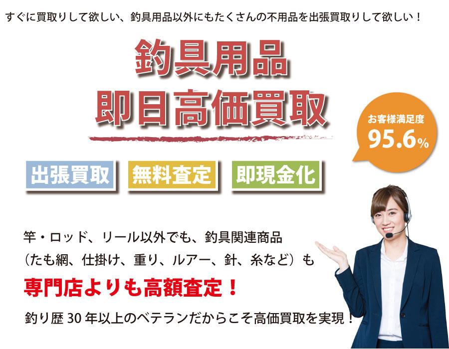 高知県内即日釣具高価買取サービス。他社で断られた釣具も喜んでお買取りします!