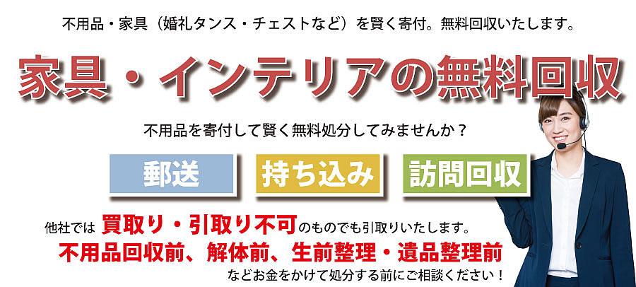 高知県内で小型家具・大型家具(婚礼タンス・チェストなど)の寄付受付中。不用品無料回収・訪問回収可能。