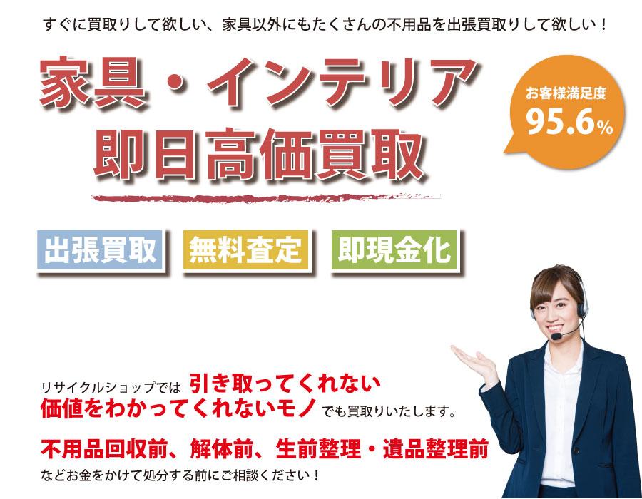 高知県内家具・インテリア即日高価買取サービス。他社で断られた家具も喜んでお買取りします!