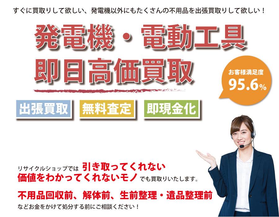 高知県内で発電機の即日出張買取りサービス・即現金化、処分まで対応いたします。