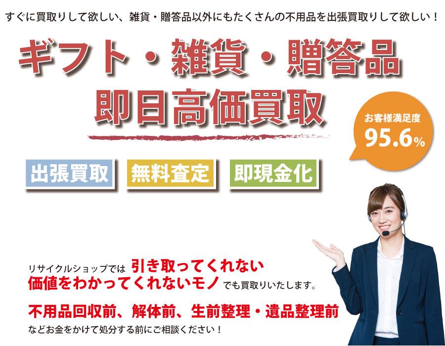 高知県内即日ギフト・生活雑貨・贈答品高価買取サービス。他社で断られたギフト・生活雑貨・贈答品も喜んでお買取りします!