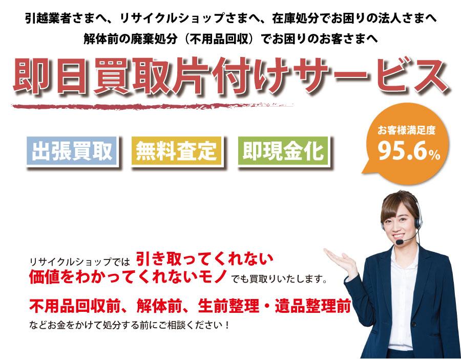 高知県内即日お引越し・解体前のお部屋お片付け!買取り~処分まで一貫して対応可能です!