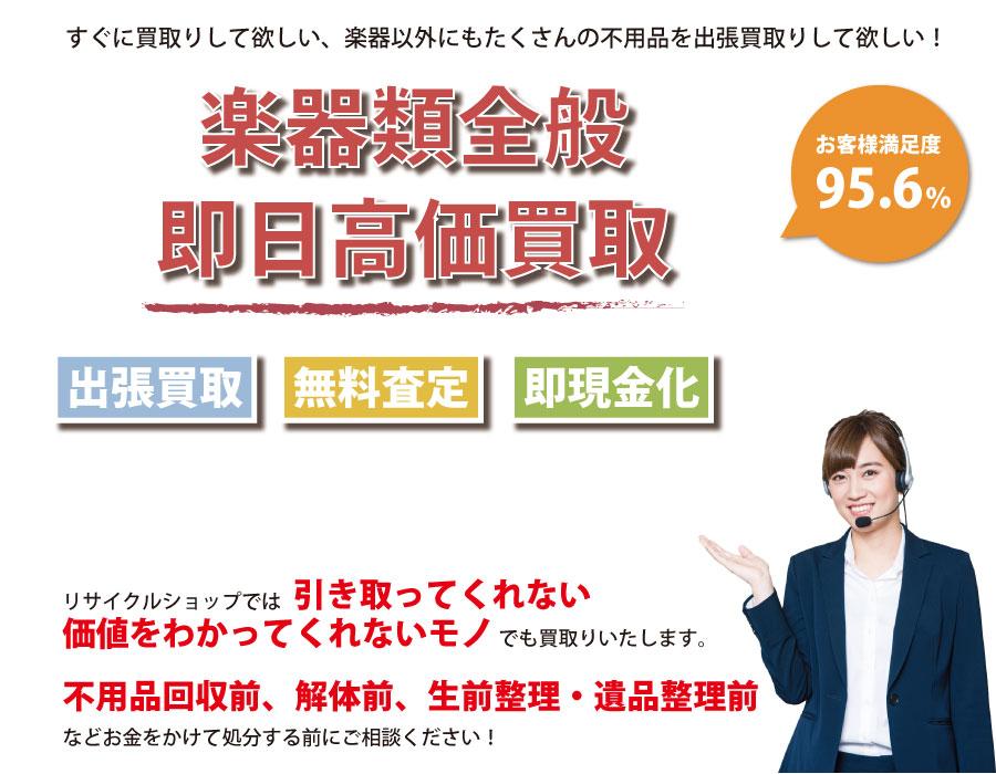 高知県内即日楽器高価買取サービス。他社で断られた楽器も喜んでお買取りします!