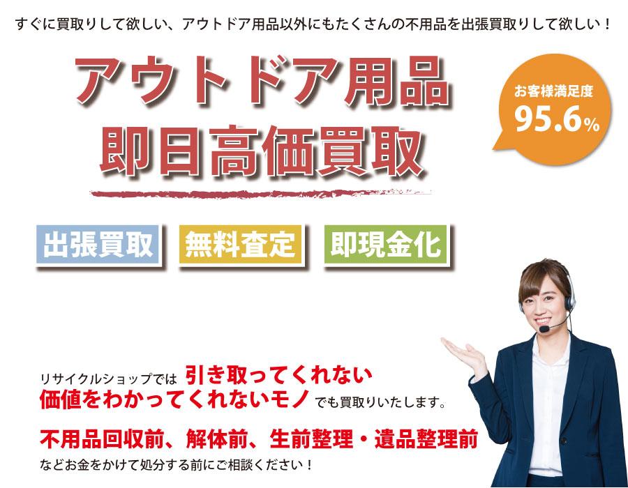 高知県内即日アウトドア用品高価買取サービス。他社で断られたアウトドア用品も喜んでお買取りします!