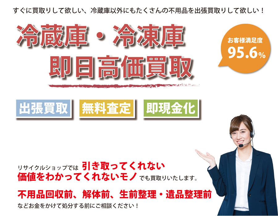 高知県内で冷蔵庫の即日出張買取りサービス・即現金化、処分まで対応いたします。