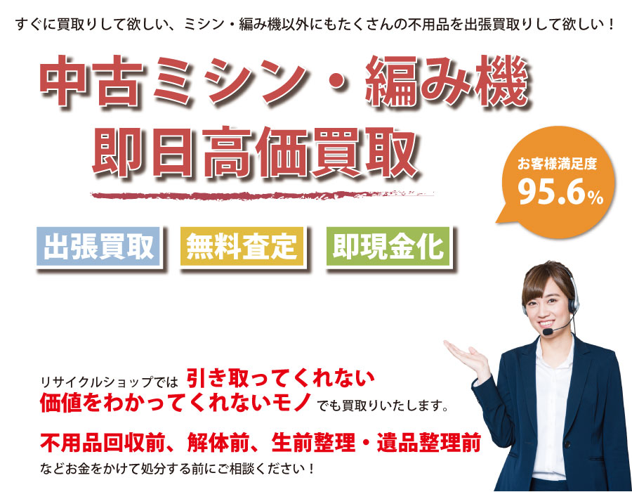 高知県内で中古ミシン・編み機の即日出張買取りサービス・即現金化、処分まで対応いたします。