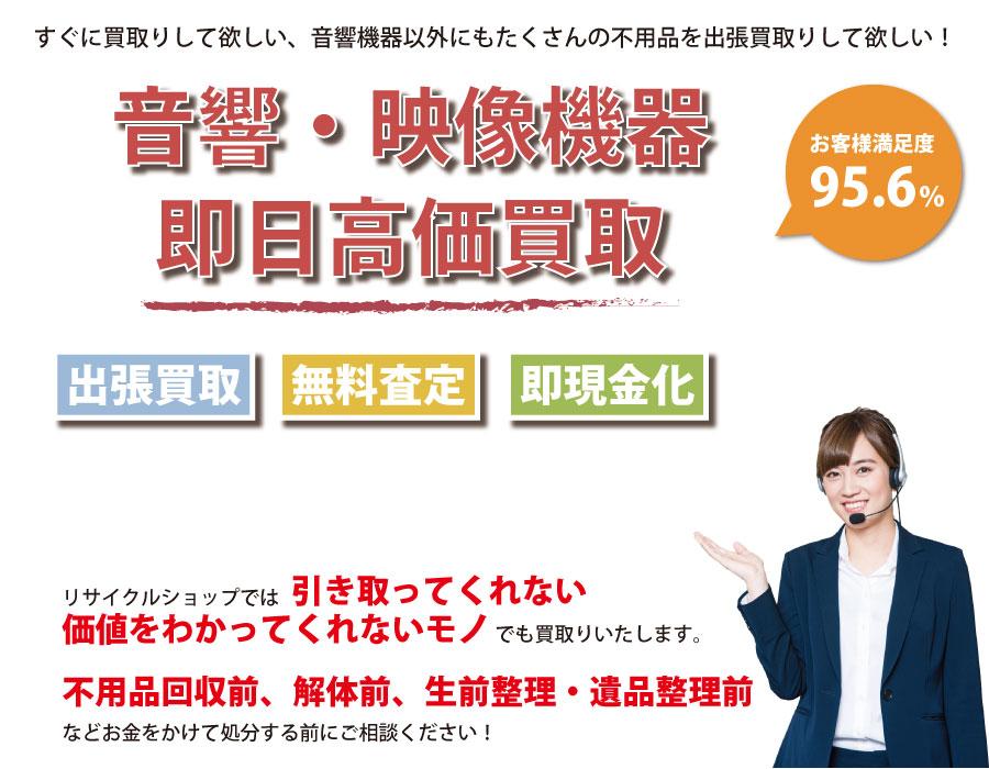 高知県内即日音響・映像機器高価買取サービス。他社で断られた音響・映像機器も喜んでお買取りします!