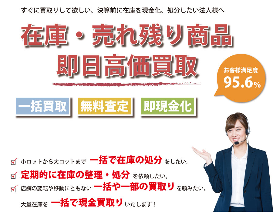 高知県内即日在庫高価買取サービス。他社で断られた在庫も喜んでお買取りします!