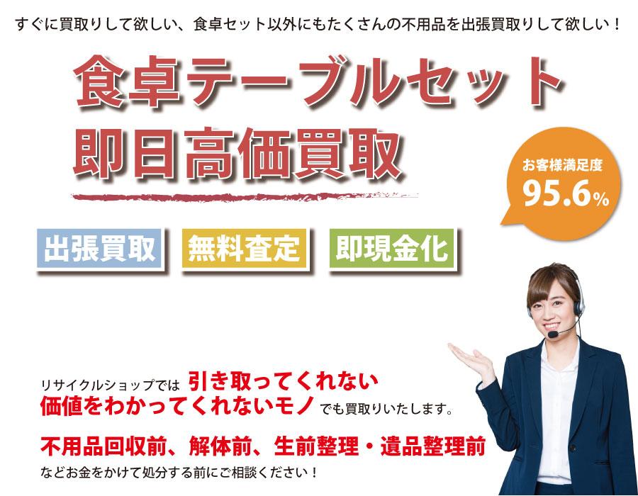 高知県内で食卓テーブル・椅子の即日出張買取りサービス・即現金化、処分まで対応いたします。