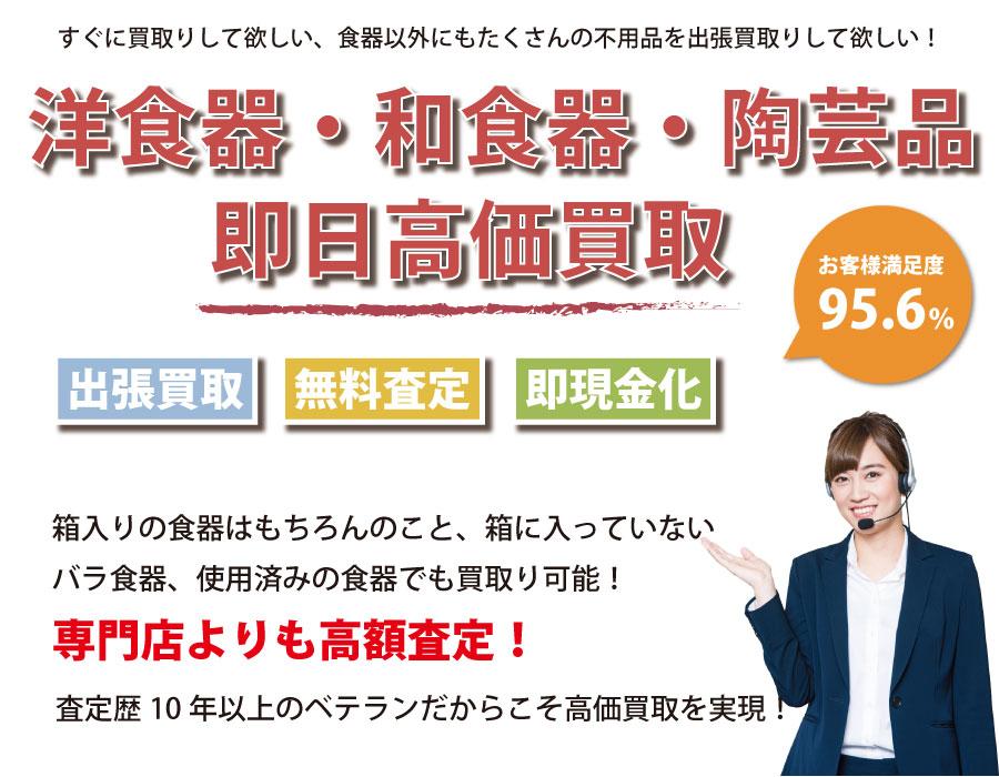 高知県食器高価買取サービス。高知県下最高額での買取保証!