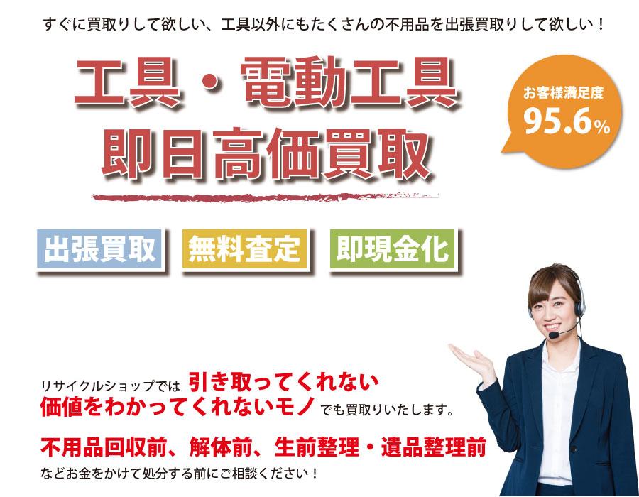 高知県内即日工具(ハンドツール・電動工具)高価買取サービス。他社で断られた工具も喜んでお買取りします!