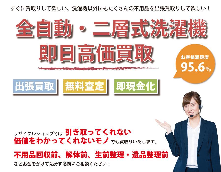 高知県内で洗濯機の即日出張買取りサービス・即現金化、処分まで対応いたします。