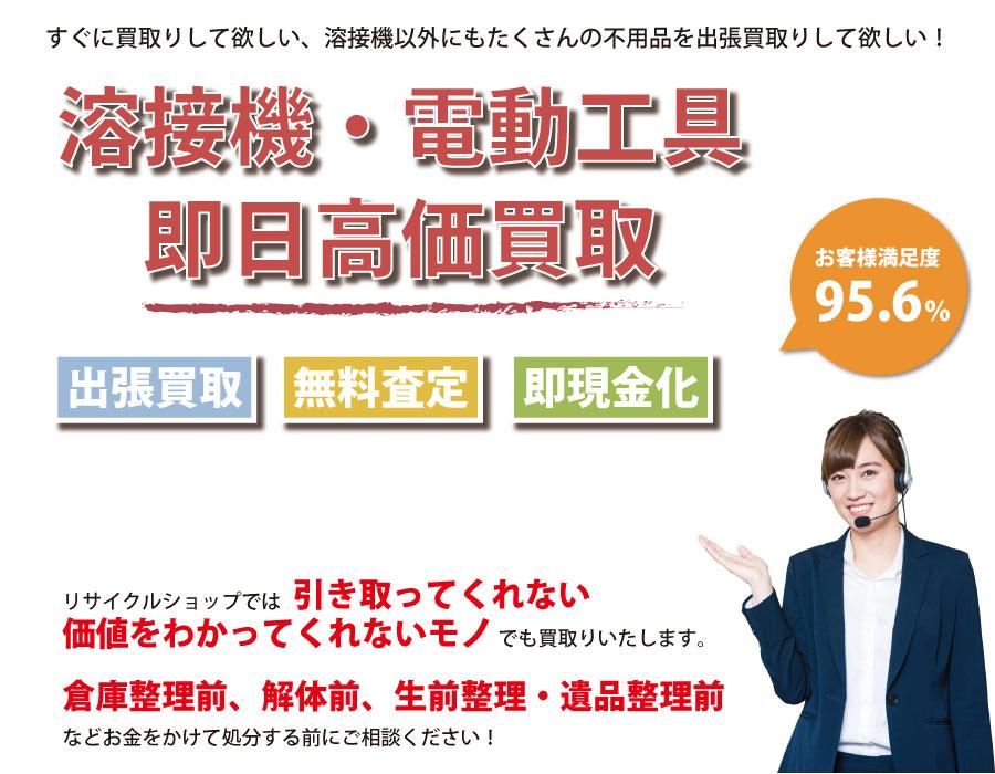 高知県内で溶接機の即日出張買取りサービス・即現金化、処分まで対応いたします。