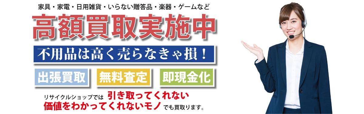 高知県内の不用品買取りは高知タカラリサイクルまでお任せください。