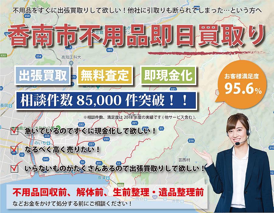 香南市で不用品即日出張買取り・訪問回収・処分まですべて対応